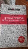 Книга Правила развития мозга вашего Екатеринбург