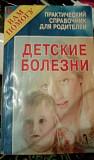 Книга: Детские болезни Екатеринбург