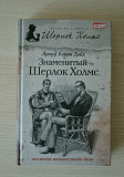 Знаменитый Шерлок Холмс. Артур Конан Дойл Барнаул