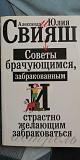Книга Александр Свияш Советы брачующимся Казань