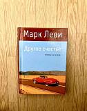 Другое счастье Марк Леви Казань