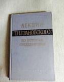 Лекции Т. Н. Грановского по истории средневековья Рязань