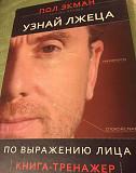 Пол Экман - Узнай лжеца по выражению лица Смоленск