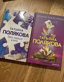 Книги Татьяны Поляковой Смоленск