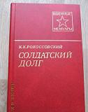 Военные мемуары, полководцы Воронеж