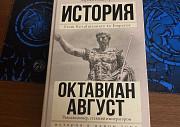 Октавиан Август Благовещенск