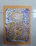 Детская книга стихов и раскрасок Благовещенск