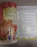 Детская книга-путеводитель по г. Благовещенску Благовещенск