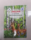 Детская книга для краеведения по Амурской области Благовещенск