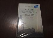 Книги Айн Рэнд Нижний Новгород