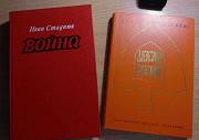 Книги СССР букинистика Пенза