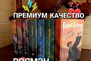 Комплект книг Гарри Поттер + Бесплатная Доставка Воронеж