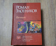 Роман Злотников - Вечный Оренбург