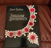 Книга уникальные драгоценности Рязань