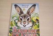 Книга Лесные сказки Николай Сладков Ярославль