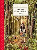 Книга Эполь Девочка из волшебного леса Москва