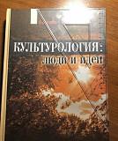 Академические Издания по культурологии - 2 книги Барнаул