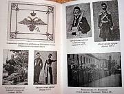 Книги О казачестве - 3 шт Барнаул