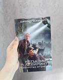 Книга Бегущий в лабиринте Лекарство от смерти Петрозаводск