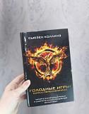 Книга Голодные Игры Сойка-пересмешница Петрозаводск