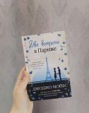 Книга Две встречи в Париже Петрозаводск