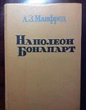 Наполеон Бонапарт,Античная басня,В.И.Ленин Краснодар
