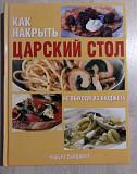 Книги с рецептами Брянск