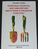 Приятные хлопоты. Однолетние цветочные и овощные Брянск