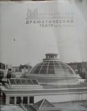 Юбилейное издание Оренбург