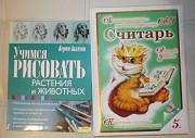 Книги из домашней библиотеки Оренбург