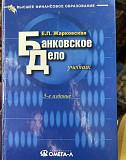 Книга Банковское дело Тюмень