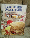 Книга по кулинарии Ростов-на-Дону