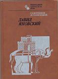 Шахматная литература. Девятая вертикаль и др Ростов-на-Дону