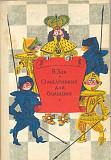Шахматная литература. О маленьких для больших и др Ростов-на-Дону