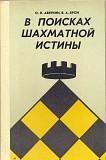 Шахматная литература. Я.Нейштадт, Г.Каспаров и др Ростов-на-Дону
