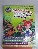Детская книга - Годовой курс подготовки к школе Благовещенск
