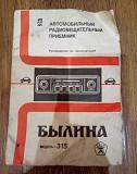 Руководство по эксплуатации былина 315 Ставрополь
