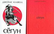 Книга Сëгун Д. Клавелл Ставрополь