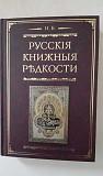 Берёзкин Н. Русские книжные редкости. Репринт 2004 Санкт-Петербург