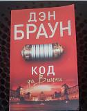 Книги Д.Браун. Серия Роберт Лэнгдон и др Краснодар