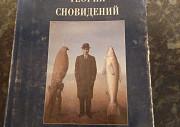 Современн8теория сновидений Мурманск