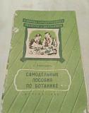 Самодельные пособия по ботанике. Детгиз 1952 год Казань
