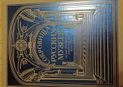 Подарочное издание Сокровища русских музеев. Иллюс Сургут
