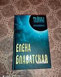 Елена Блаватская, Тайны посвящённых Великий Новгород