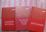 Детские книги времён СССР,Катаев,Михалков,Кассиль Новосибирск
