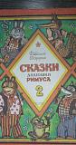 Сказки дядюшки Римуса Новосибирск