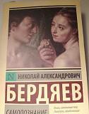 Бердяев Самопознание Новосибирск