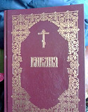 Библия Ульяновск