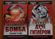 Подборка книг о третьем рейхе Тула