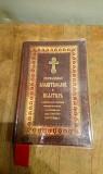 Книга. Молитослов и псалтырь. 2006год Нижний Новгород